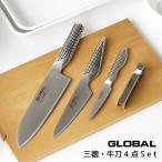 グローバル包丁・GLOBAL 4点セット/京まな板・包丁置き・キッチンタオルプレゼント(hitoyasumi 三徳包丁 牛刀)