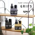 SLOWER PUMP SPRAY TANK Grips(スプレーボトル アルコール対応 消毒 詰替え 携帯用)