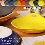 sowaca 両手フライパン(グリルパン カラバリ 耐熱陶器 美濃焼 食洗機 レンジ 北欧風)