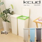 ショッピングゴミ箱 kcud・クード スクエア プッシュペイル(ゴミ箱 ごみ箱)