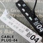 CABLE PLUG-04・ケーブルプラグ4口(延長コード ACタップ 電源タップ 4個口 アダプター コンセント ホワイト ブラック カーキ)