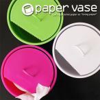 paper vase・ペーパーベース(トイレットペーパー ペーパーホルダー ティッシュケース)