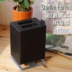 ショッピングアロマ加湿器 Anton コンプリートセット・超音波式加湿器(アロマ加湿器 シルバーキューブ)