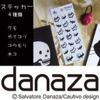 danazaステッカー(クモ ガイコツ コウモリ ネコ シール 手紙 カード ラッピング プレゼント)