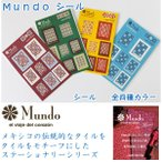Mundoシール(手紙 ラッピング メッセージ デコレーション 切手風)