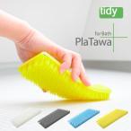 tidy PlaTawa プラタワ・フォーバス・プラス バス床洗い(汚れ落とし お風呂 バスブラシ)