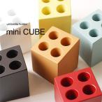 アンブレラホルダー ミニ キューブ・mini cube(傘立て ideaco イデアコ 玄関)