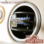 YANKEE CANDLE・ヤンキーキャンドル カーフレグランススティック(車 芳香剤)