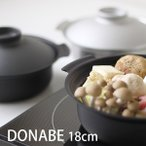 DONABE 卓上鍋18cm(ステンレス鍋 IH対応 ガスコンロ対応)