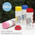 LISA LARSON リサラーソン ステンレスマグボトル 350ml(保温 保冷 ステンレス 魔法瓶 タンブラー 水筒)