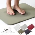 soil バスマットライト用カバー(ソイル けいそうど 足拭きマット バスグッズ イスルギ)
