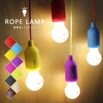 ROPE LAMP 電球型LEDライト(LEDランプ SMILE スマイル WOOD 木目 カワイイ ロープ ハンギング)
