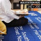BUS STATION RUG・バスステーションラグ 140×200(リビングマット ラグ カーペット)