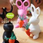 ウサギの形のデスクオーガナイザー☆ハサミとクリップ付き