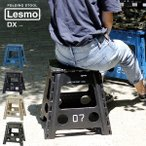 FOLDING STOOL Lesmo(折りたたみ椅子 踏み台 脚立 アウトドア)