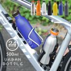 24Bottles Urban Bottle・アーバンボトル(BPAフリー スチール アウトドア)
