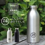 24Bottles Clima Bottle クリマボトル 500ml(保温 保冷 ステンレス 魔法瓶 BPAフリー スチール シンプル アウトドア)