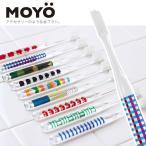 MOYO・モヨウ 歯ブラシ(ハブラシ 日本製 洗面用具 透明 デンタルケア オーラルケア)
