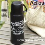 helios・ヘリオス Karibik x Genial カリビックxジェニアル 500ml(魔法瓶 水筒 ガラス製 保温 卓上ポット)