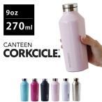 CORKCICLE コークシクル 9oz CANTEEN ボトル 270ml(キャンティーン 保温 保冷 BPAフリー グロス マット スチール ステンレス)