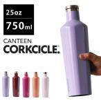 CORKCICLE コークシクル 25oz CANTEEN ボトル 750ml(キャンティーン 保温 保冷 BPAフリー グロス マット スチール シンプル)