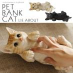 PET BANK CAT LIE ABOUT・ペットバンク キャット ライアバウト(magnet コインバンク 猫 キャット フィギュア 動物 雑貨 アニマル)