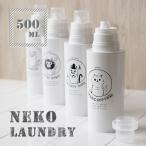 SO-Q STYLE NECO LAUNDRY ネコ ランドリー 詰め替え用ボトル 500ml(液体洗剤 容器 白 キャット 柔軟剤 漂白剤 オシャレ ソープ リフィル)