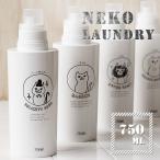 SO-Q STYLE NECO LAUNDRY ネコ ランドリー 詰め替え用ボトル 750ml(液体洗剤 容器 白 キャット 柔軟剤 漂白剤 オシャレ ソープ リフィル)