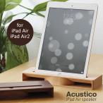 Eau Acustico アクースティコ iPad Air スピーカー(iPadAir iPadAir2 タブレットスタンド)