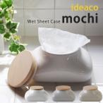 mochi・モチ ウェットシートケース(ideaco 木蓋 パッキン 陶器 ティッシュ お尻拭き メイク落とし 容器)