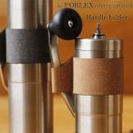 PORLEX ポーレックス コーヒーミル専用ハンドルホルダー tate(ポーレックス)
