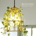 ボタニック ペンダントライト(キシマ アイアンシェード アンティーク風 ナチュラル LED電球対応)