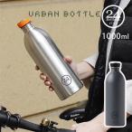 24Bottles Urban Bottle・アーバンボトル 1000ml(マイボトル 水筒 BPAフリー スチール アウトドア デザイン おしゃれ フィットネス)
