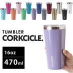 CORKCICLE コークシクル 16oz TUMBLER タンブラー 470ml(マグカップ ビアグラス シンプル フタ付 スライド式飲み口 保温 保冷)