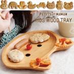 PETITS ET MAMAN TRAY・プチママン トレイ(木製 ウッドプレート ウッドトレイ アニマル ギフト ロボット くるま 出産祝い 誕生日)