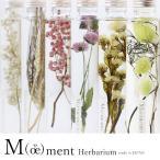 Moemento ハーバリウム(Herbarium ドライフラワー プリザーブドフラワー お祝い ギフト 植物標本)