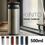 KINTO キントー トラベルタンブラー 500ml(スチール シンプル アウトドア ボトル 水筒 オシャレ)