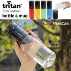 メトレフランセ  Tritan トライタン ボトル&マグ(イーストマンケミカル プッシュ式 透明 水筒 軽量 広口設計)