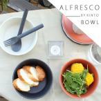 KINTO キントー ALFRESCO ボウル(食器 取り皿 メラミン樹脂 バンブーファイバー バーベキュー キャンプ 食器)