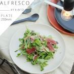 KINTO ALFRESCO キントー アルフレスコ プレート 250mm(食器 メラミン樹脂 キャンプ バーベキュー アウトドア 大皿)