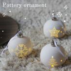 ポタリーオーナメント(クリスマス 装飾 飾り クリスマスツリー ガラス細工)