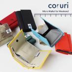 ヘミングス WEEKEND coruri コルリ 小型財布(ミニウォレット 旅行 登山 キャンプ フェス コインケース コンパクト)