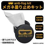 anti-fog kit メガネ曇り止めセット 最高の曇り止め対策 汚れ拭きクロス付き 超コンパクトで収納簡単 TAMAKO(タマコ)