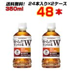 商品名:からだすこやか茶W 350mlPET   数量: 24本×2ケース   内容量:350mlP...