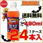 ショッピングオレンジ ファンタ 情熱の真っ赤なオレンジ PET 490ml 24本 1ケース ブラッドオレンジ コカコーラ 炭酸 ハロウィンにオススメ【送料無料】