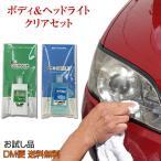 ショッピングお試しセット fcl お試し洗車セットB ヘッドライトクリアセット fcl.の洗車 研磨コーティングセット DM便送料無料