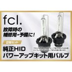 fcl. 55W D2キット/純正型D4キット 補修用HIDバルブ 2個 補修用パーツ fcl.