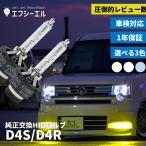 fcl HID D4S D4R HIDバルブ 純正交換 hid 6000K 8000K fcl. hid 新色4300K追加