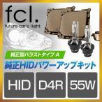 トヨタ bB QNC2# H17.12〜 fcl 55W D4R 純正型バラスト パワーアップHIDキット 純正HID装着車用 6000K 8000K fcl.