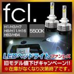 ショッピングLED fcl LEDヘッドライト ledフォグ H11/H8/H16/HB3 ファンレス ledフォグランプ ledヘッドランプ fcl. エフシーエル